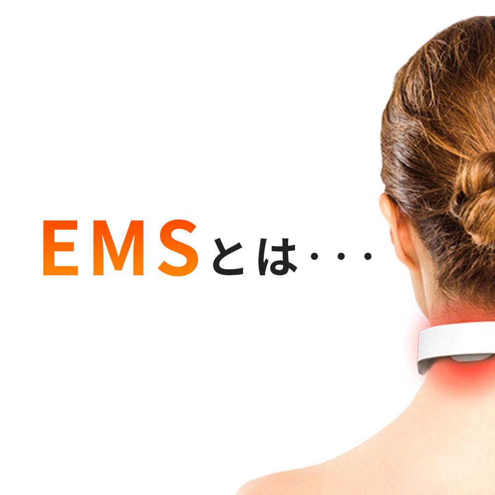 いつでもどこでもリフレッシュ「EMS」