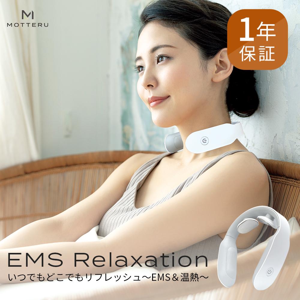 いつでもどこでもリフレッシュ EMS&温感ケア 1年保証(MOT-EMS02-WH)