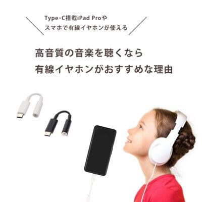 【TypeーC搭載iPad Proやスマホで有線イヤホンが使える】高音質の音楽を聴くなら「有線」がおすすめな理由