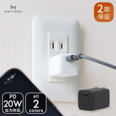 軽量&コンパクト PD20W USB Type-CポートAC充電器を発売