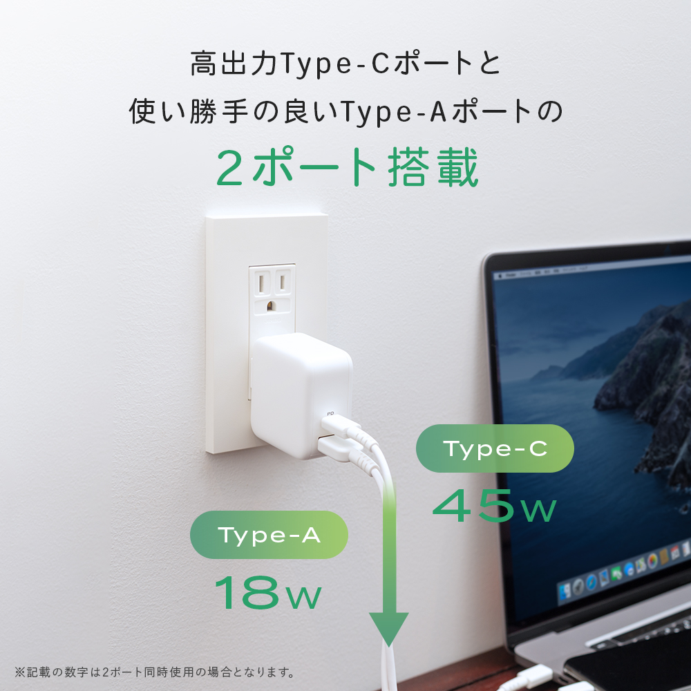 Type-CポートとType-Aポートを搭載