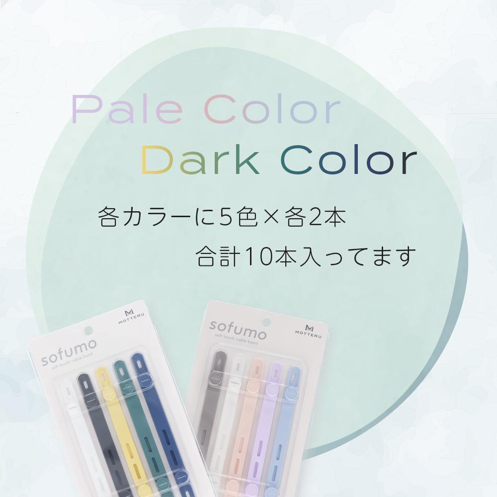 やわらかなペールカラーと深い色合いのダークカラー