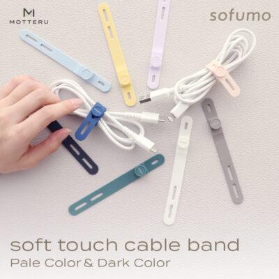 ソフトタッチのシリコン製ケーブルバンド『sofumo』を発売