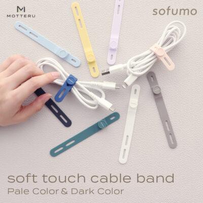 ソフトタッチ ケーブルバンド sofumo シリコン 北欧 (ペールカラー/ダークカラー)(MOT-CBBAND01)