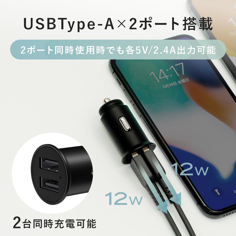 USB Type-A×2ポート搭載で2台同時充電可能
