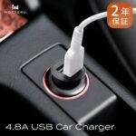 12V/24V対応のシガーソケットUSB充電器を発売