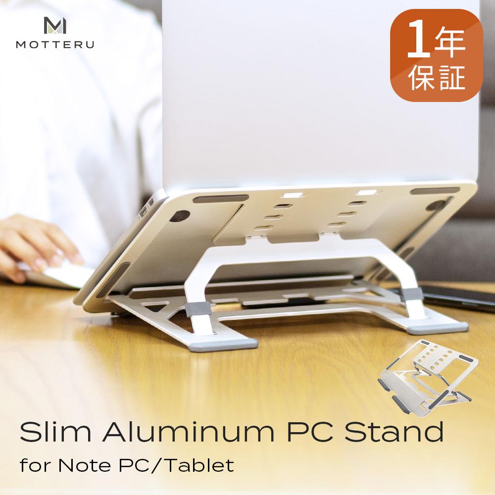 最大17.3インチのノートPC対応の『Slim Aluminum PC Stand』を発売