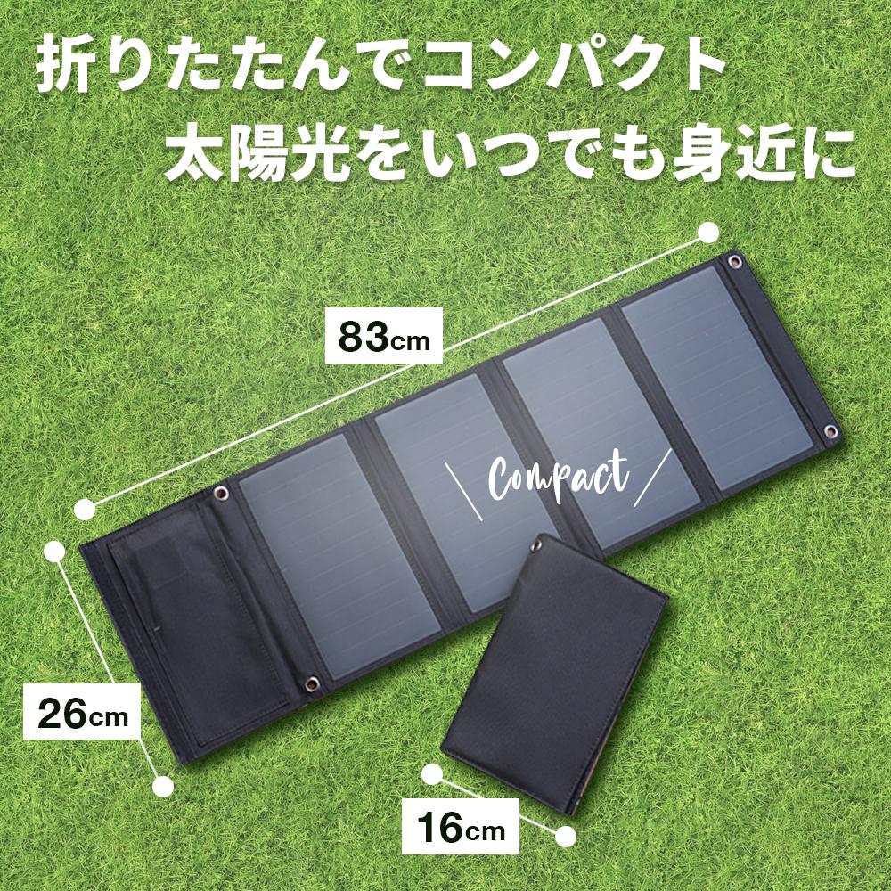 発電効率の良い4枚パネル