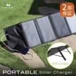 ソーラーパネル充電器『PORTABLE Solar Charger』を発売