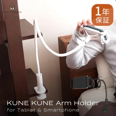 強化フレキシブルアーム搭載『KUNE KUNE Arm Holder』を発売