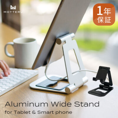 スタンドに載せたまま充電 角度調整できるワイドアルミスタンド スマートフォン/タブレット対応 1年保証(MOT-SPSTD08)