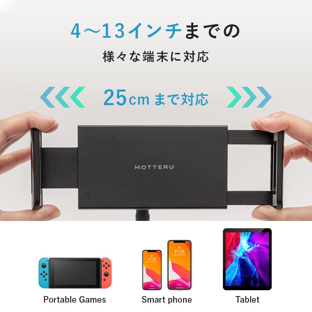 4インチ~13インチのスマートフォンやタブレットに対応