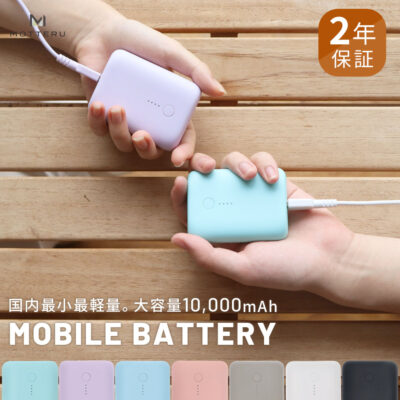 国内最小最軽量 モバイルバッテリー 大容量10,000mAh スマホ約3回分充電 2年保証(MOT-MB10001)