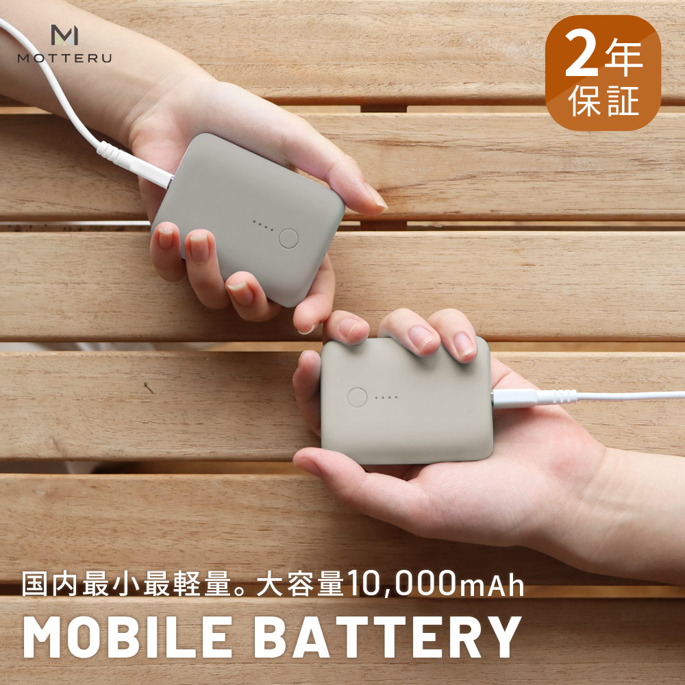 MOTTERUの人気商品 モバイルバッテリー「MOT-MB10001」の新色ラテが登場