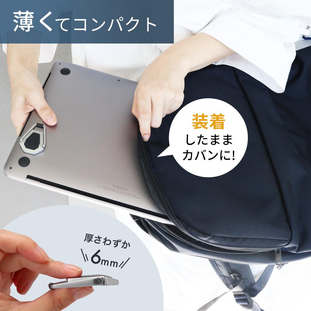 ノートパソコンの裏面に貼り付けるだけの薄くてコンパクトなスタンド