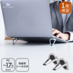 17.3インチまでのノートPCに対応 貼り付けるタイプのコンパクトメタルノートPCスタンドを発売