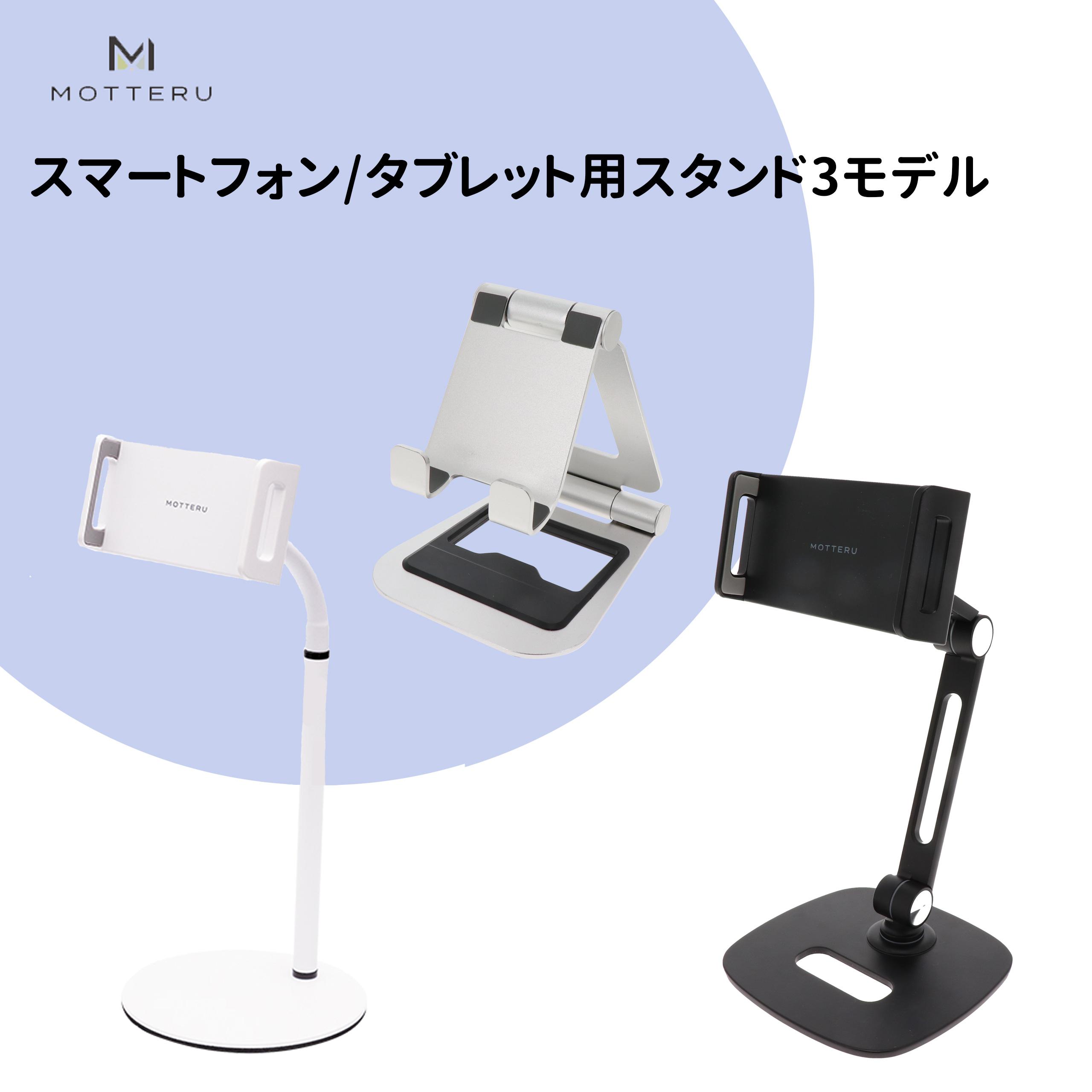 用途に合わせて使える!スマートフォン/タブレットスタンド3 モデルを発売