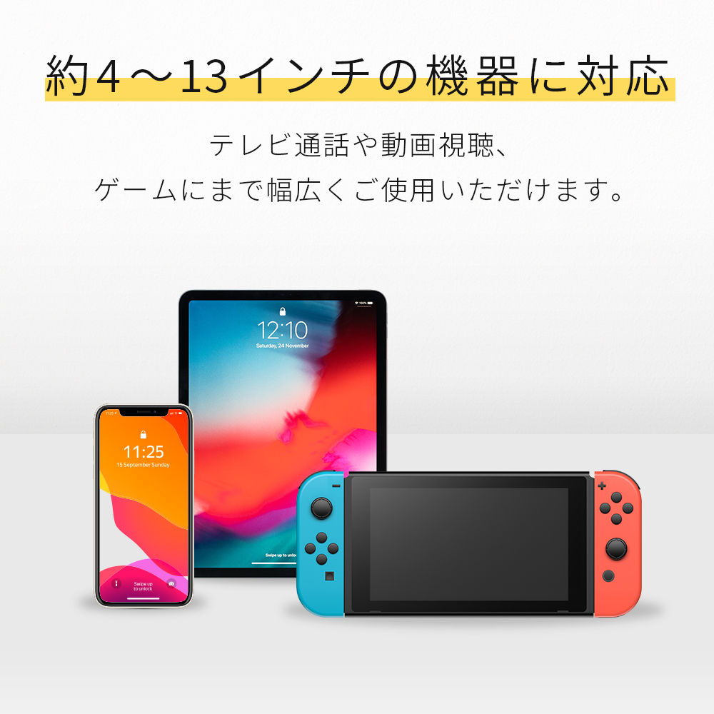 iPad ProやNintendo Switchにも対応