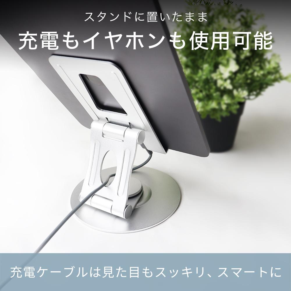 スタンドに載せたまま充電もイヤホンも使用可能