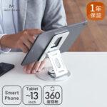 13インチまでのスマートフォン・タブレットに対応 360度回転式スタンドを販売