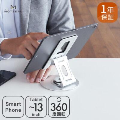 13インチまでのスマートフォン・タブレットに対応 360度回転式スタンド 1年保証(MOT-SPSTD12)