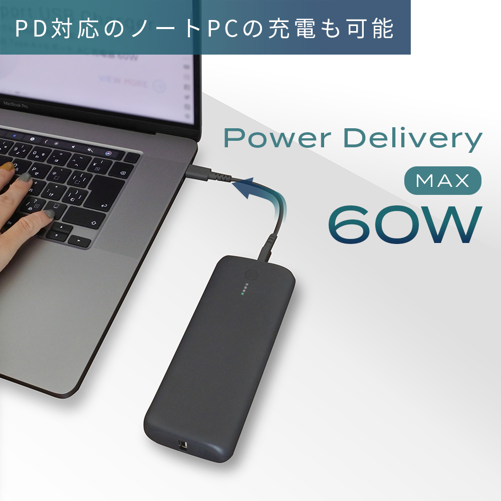 USB Power DeliveryでスマホからノートPCまでスピード充電