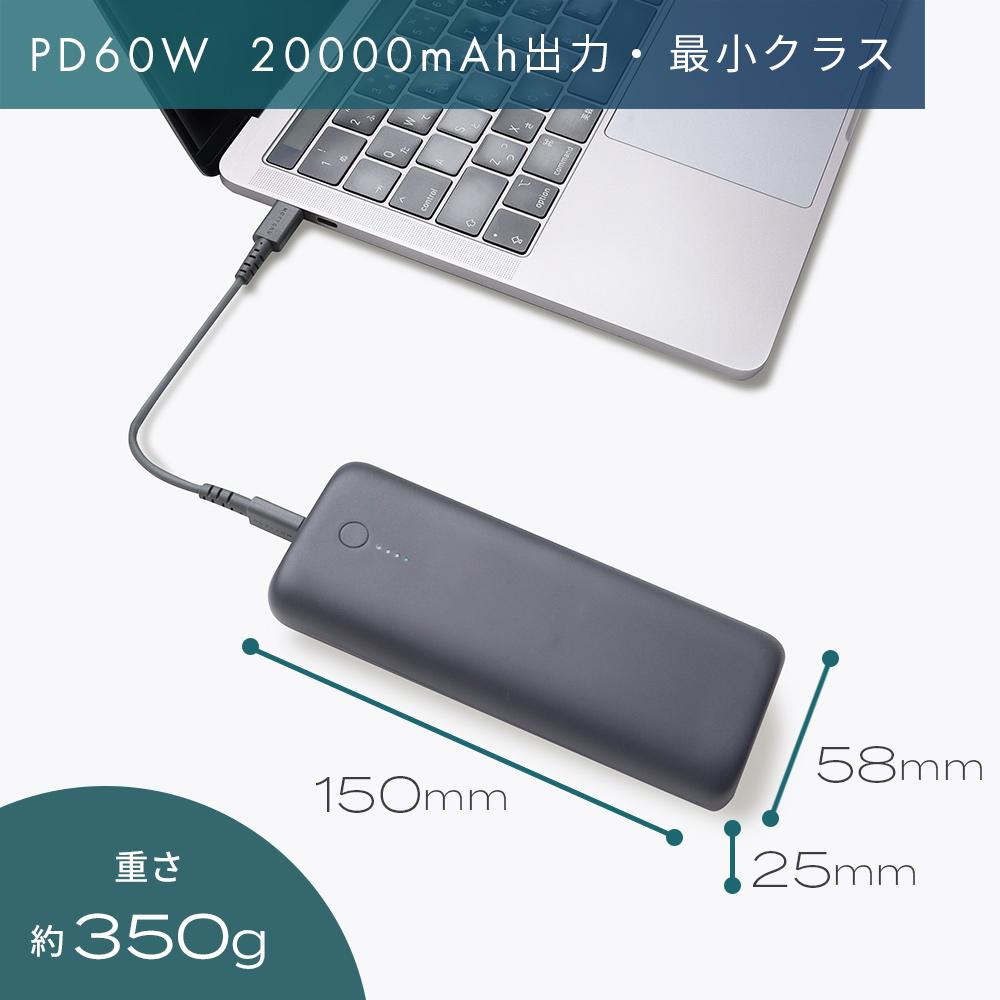 重さ約350g 国内最小クラス20,000mAhモバイルバッテリー