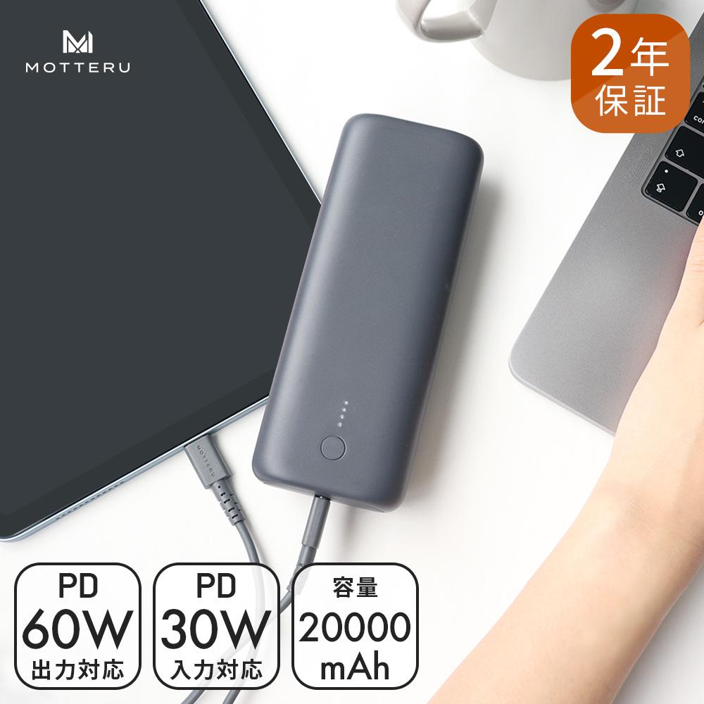 PD60W出力対応 モバイルバッテリー 大容量20,000mAh スマホ約4回分充電 2年保証
