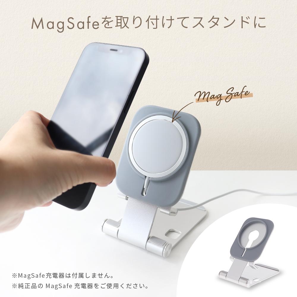 MagSafe充電器を取り付けてスタンドに