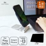 13インチまでのスマートフォン・タブレットに対応  MagSafeも取付可能なスタンドを発売