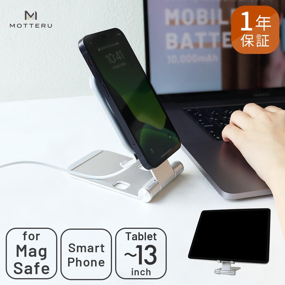 13インチまでのスマートフォン・タブレットに対応 MagSafeも取付可能なスタンド 1年保証