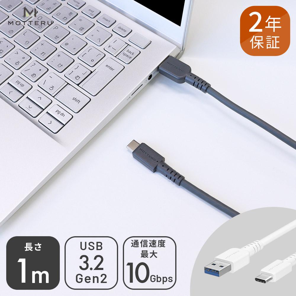 断線に強く100W充電対応 USB3.2 Gen2 Type-C to Type-Cケーブル 1m 温度センサー搭載 2年保証