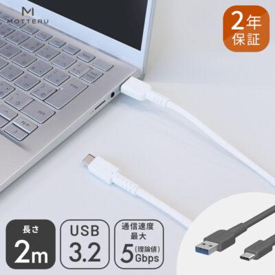 やわらかくて断線に強い USB3.2 Type-A to Type-Cケーブル 2m 温度センサー搭載 2年保証(MOT-CBACU3G200)